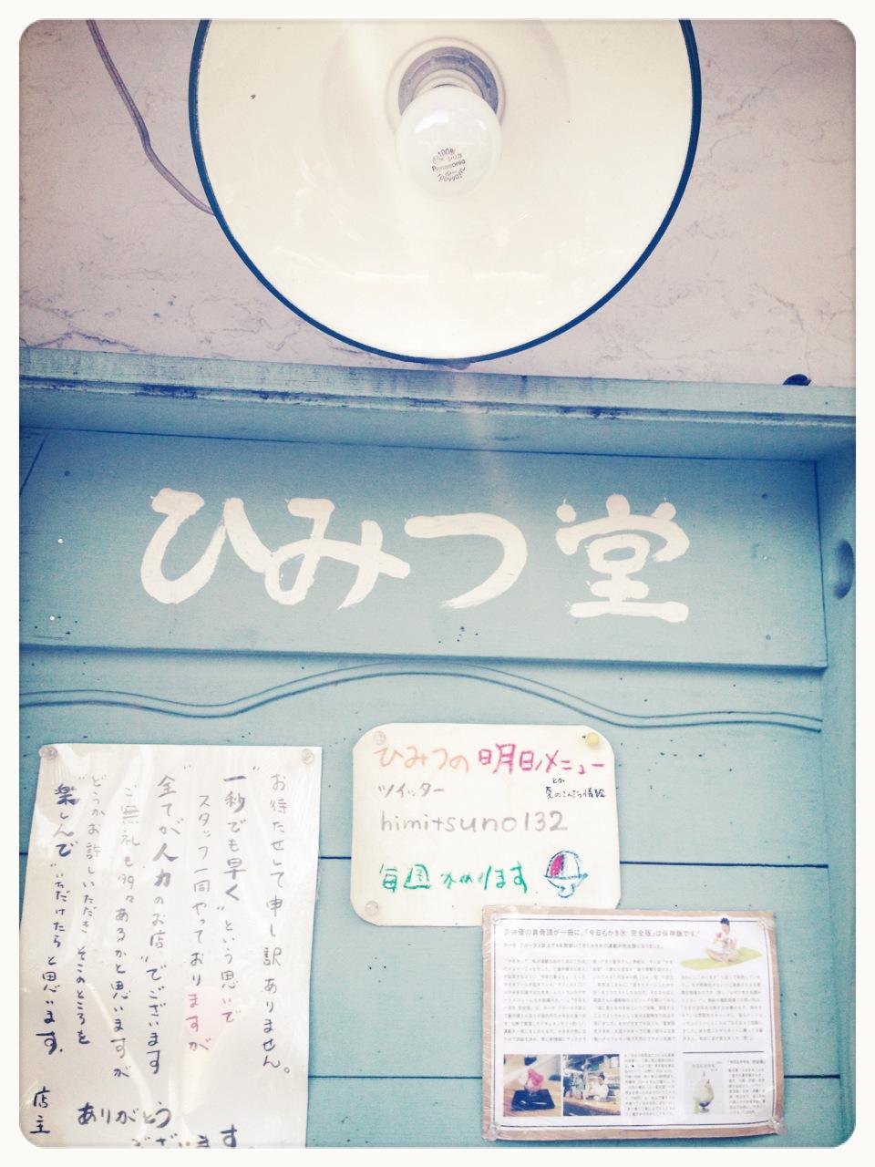 写真 2014-06-21 22 13 01