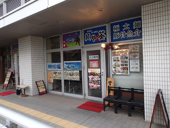 nippori menyaaoi