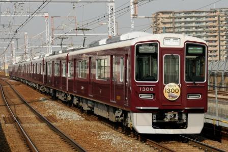 阪急1300