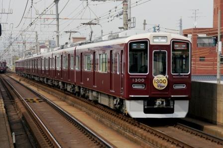 阪急1300-1