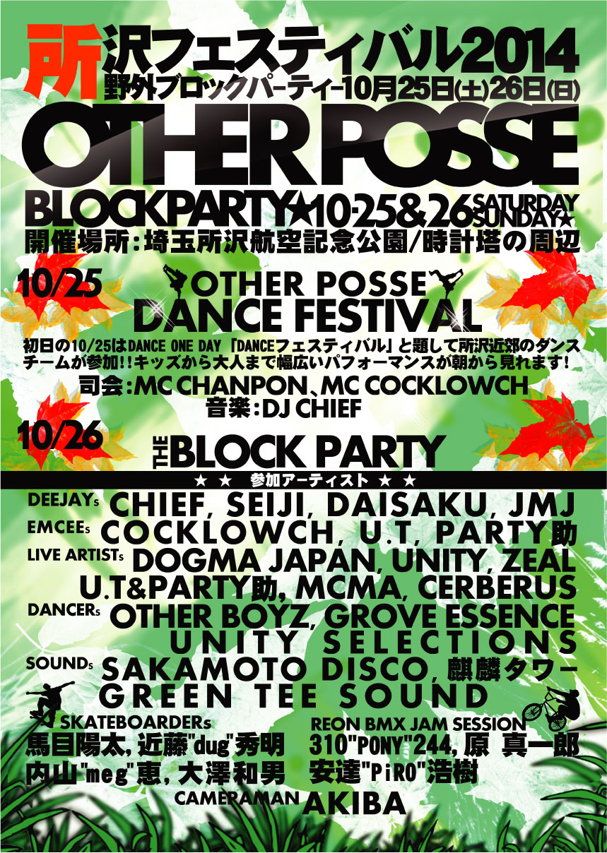 otherposse2014.jpg