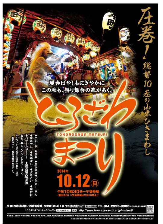 toko2014.jpg