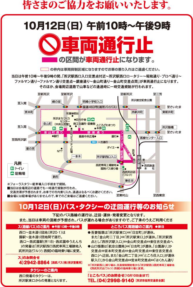 toko2014ura.jpg