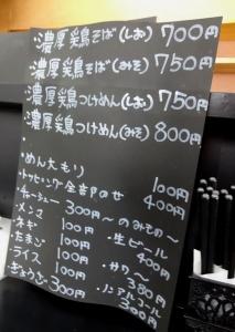 鶏そば 渡 WATARI@春日部
