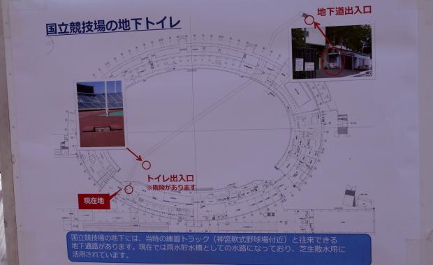 立競技場ツアー地下トイレ20140507