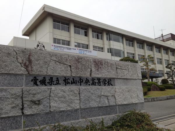 松山中央高校
