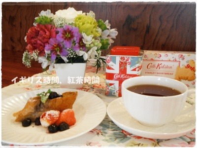 F20140321イギリス時間紅茶時間04