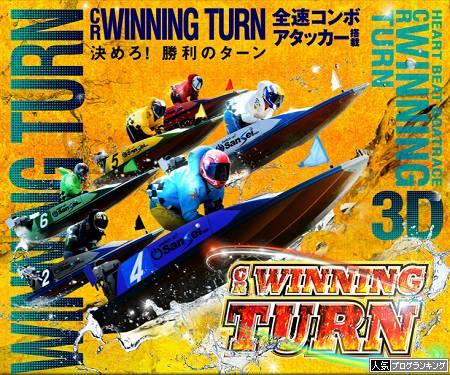 CR WINNING TURN (サンセイRD)