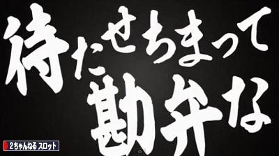 押忍サラリーマン番長PV