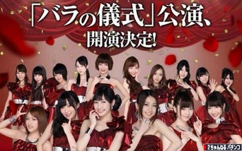 ぱちんこ AKB48薔薇の儀式