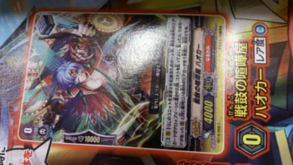 [Booster Pack] BT16 - Legion of Dragons and Blades (16 Mai 2014) 850993137