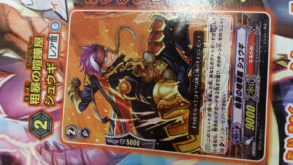 [Booster Pack] BT16 - Legion of Dragons and Blades (16 Mai 2014) 850993147
