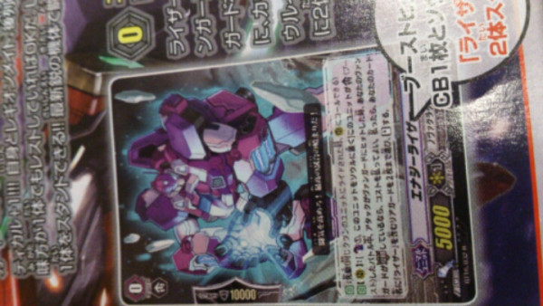 [Booster Pack] BT16 - Legion of Dragons and Blades (16 Mai 2014) 850993373