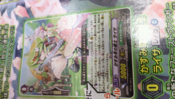 [Booster Pack] BT16 - Legion of Dragons and Blades (16 Mai 2014) 850993745