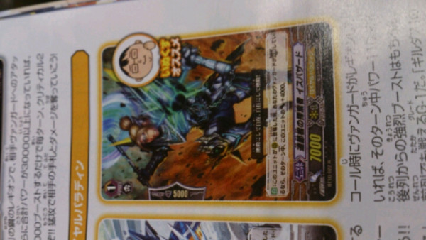 [Booster Pack] BT16 - Legion of Dragons and Blades (16 Mai 2014) 850994402