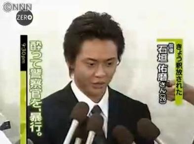 石垣佑磨が逮捕?1