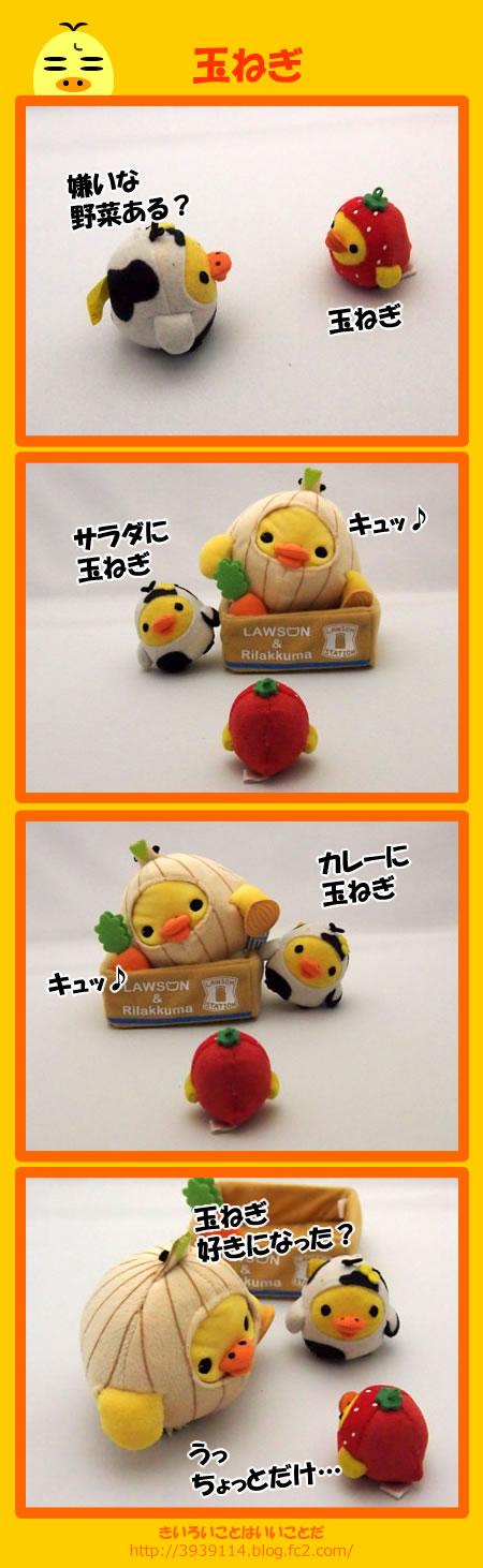 kiiro140402.jpg