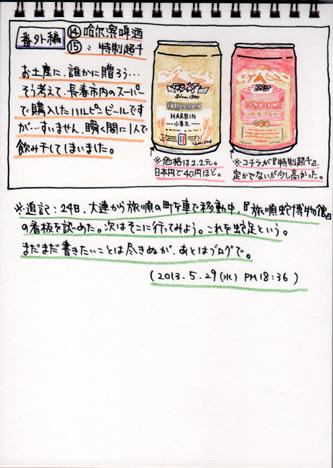P14_333.jpg