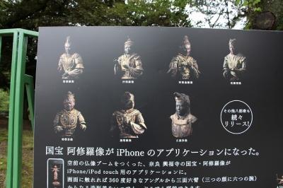 阿修羅iPhoneアプリ看板