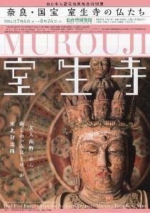 奈良・国宝 室生寺の仏たち