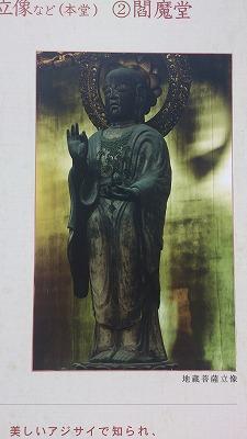 矢田寺地蔵菩薩