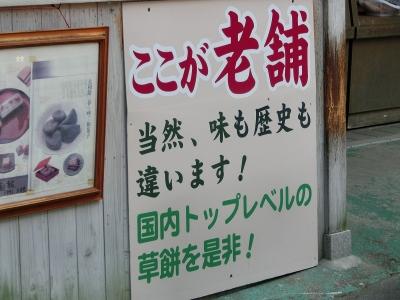 長谷寺 草餅屋