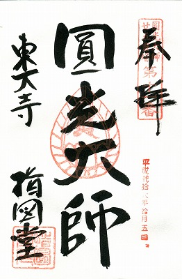 東大寺指図堂・御朱印