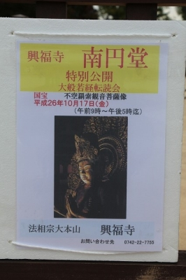 興福寺南円堂特別公開