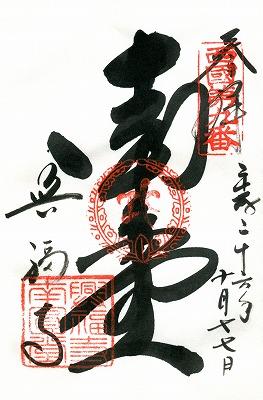 興福寺南円堂・御朱印
