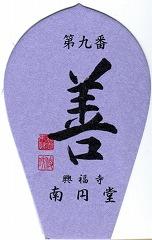 興福寺南円堂・散華