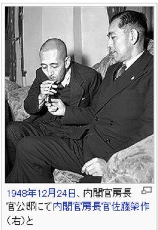 岸信介と佐藤栄作1948.12.24