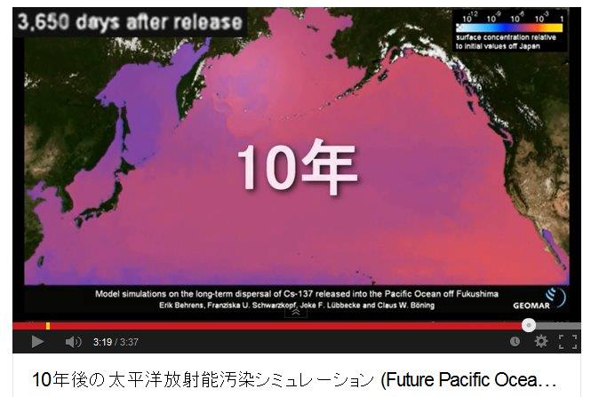 太平洋放射能拡散シュミレーション10年後