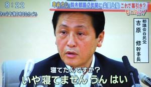 吉原修自民党都議会幹事長