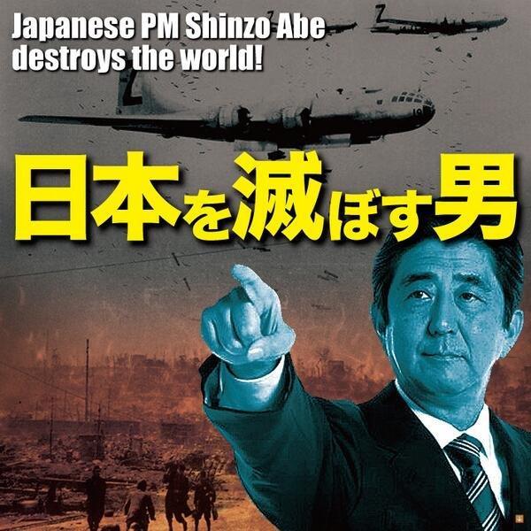 日本を滅ぼす男