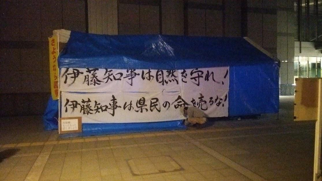 20141031鹿児島県庁前テント