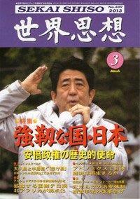 20141115世界思想安倍晋三
