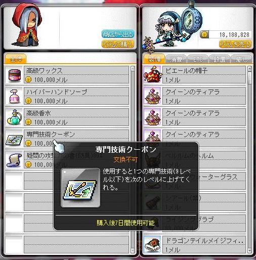 Maple140319_013908l.jpg