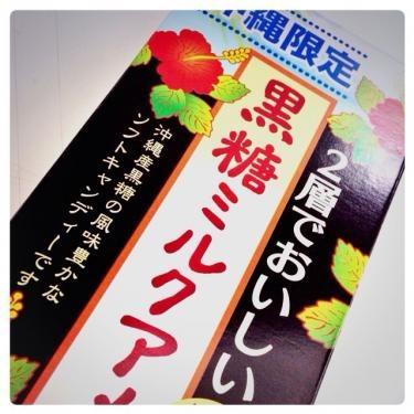 実家の石垣島から送られてきた黒糖ソフトキャンディ。解禁!笑