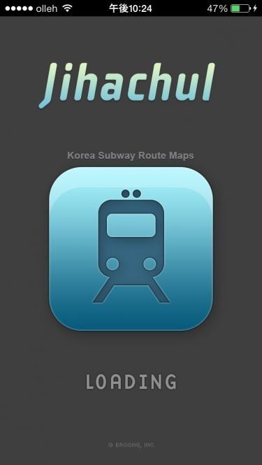 アプリ。韓国の地下鉄