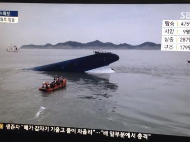 韓国旅客船沈没事故。各テレビ局で報道されています。