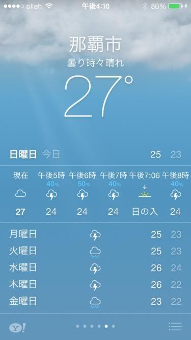梅雨入りした沖縄はご覧の通り…笑。