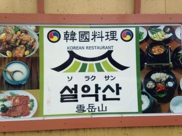 那覇市首里にある韓国料理屋さん。人気なんだそう^^