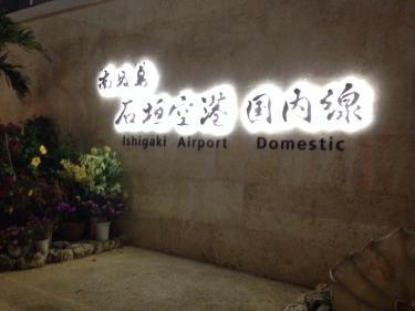 夜の石垣空港。