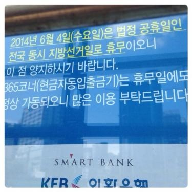 選挙投票日で銀行もお休み。。^^;