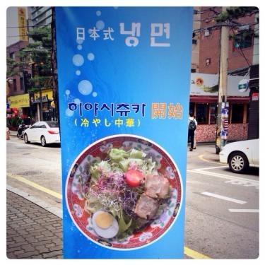 冷やし中華開始!!(笑)想像と異なる冷やし中華です笑