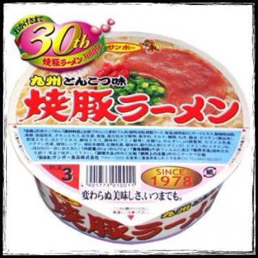 焼き豚ラーメン。沖縄県民で好きな人も多い?!
