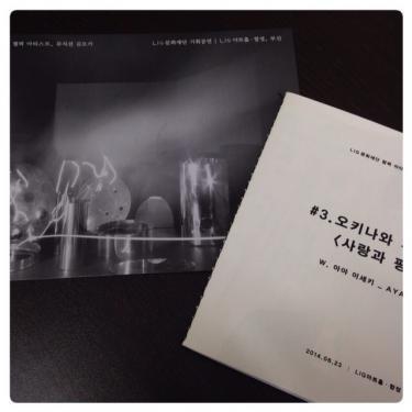 キムオキ東洋青年とイセキアヤさんの特別ライブ。6月23日。