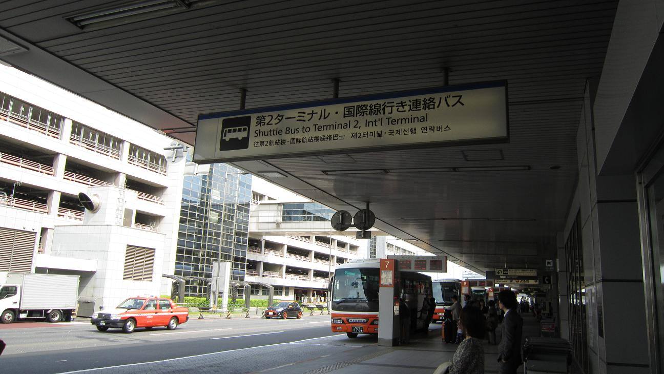 昼の羽田空港