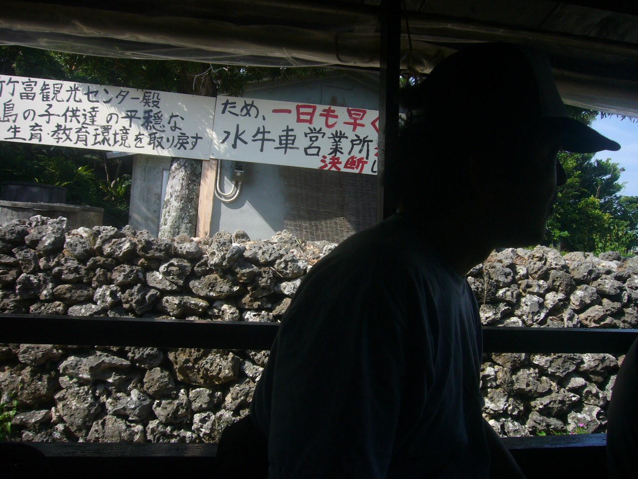竹富島水牛車から H26.6.19撮影