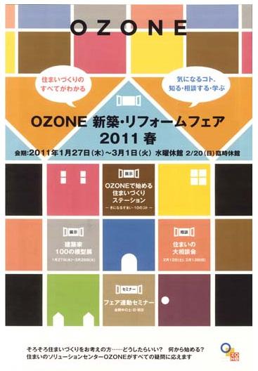 ozoneチラシ